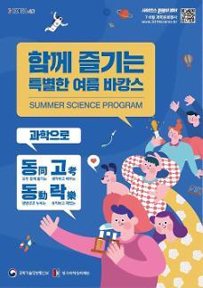 올 여름 휴가는 과학과 함께하세요…휴가철 과학문화 행사 풍성