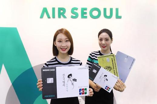 에어서울, 우리카드‧삼성카드 제휴...항공권 결제 10% 할인