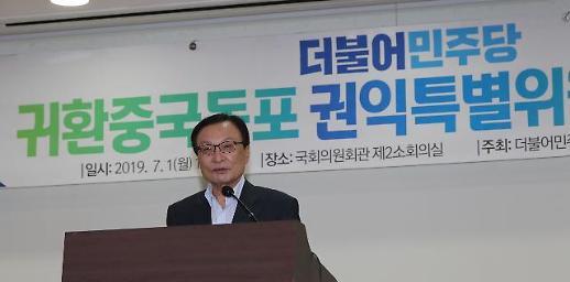 이해찬 귀환중국동포, 대한민국 새로운 구성원