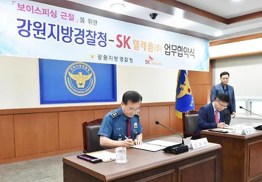 SK텔레콤, '보이스피싱' 잡아낸다… 자동검출시스템, 7월 도입