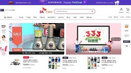 SK스토아 '온라인쇼핑몰' 오픈… 미디어커머스 발판 마련