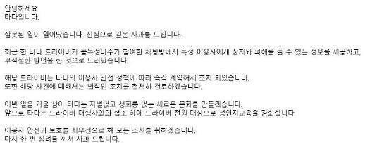승차공유 서비스 타다, 잠든 女승객 '몰카 성희롱' 논란에 사과