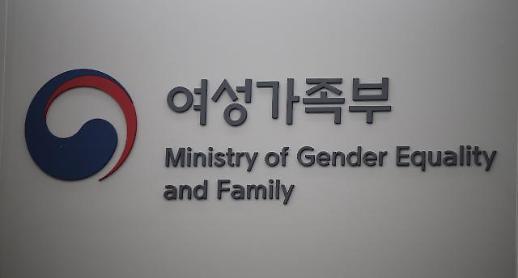 여가부, 4일 제24회 양성평등주간 기념식 및 유공자 포상 개최