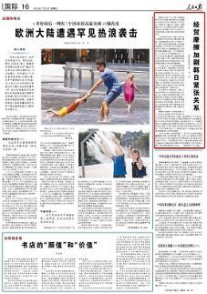 中 관영언론, 일본 반도체 수출규제 연일 비난...극약 아닌 독약