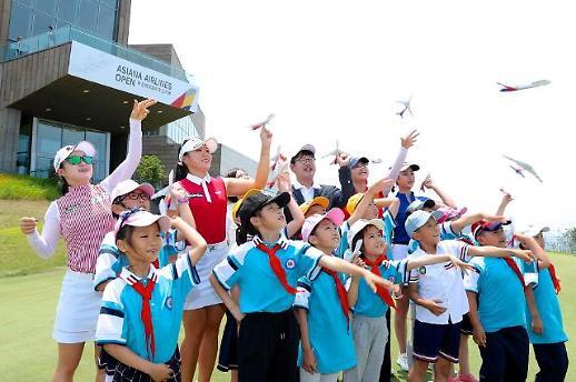 아시아나항공오픈, 버디 1회에 1만원씩 기부금 적립