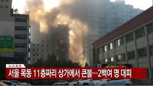 서울 목동 11층 상가 화재…200명 긴급대피