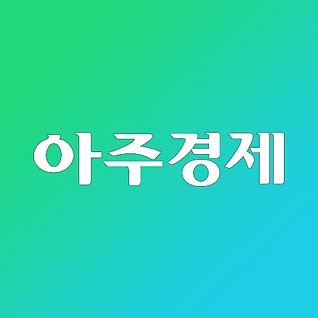 """[아주경제 오늘의 뉴스 종합] 매년 1조 국산화 집중투자…""""밑빠진 독에 물붓다 이제야""""外"""