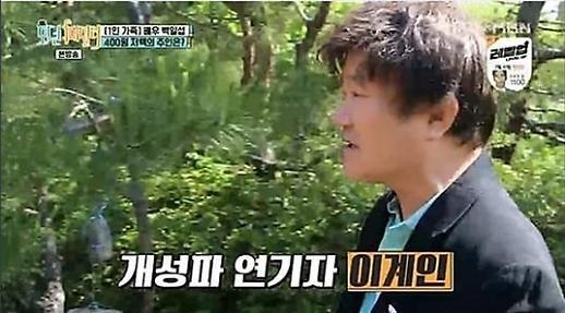 이계인 왕년 MBC 연못에서 8자 잉어도 잡았다에 백일섭 신혼여행 낚시터로 갔다로 응수