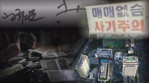 6일 그것이 알고싶다…은둔의 지배자, 1조5천억 강남 땅부자 박 회장은 누구?