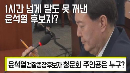 1시간 넘게 말 한마디 못한 윤석열 후보자 - 윤석열 검찰총장 후보자 인사청문회