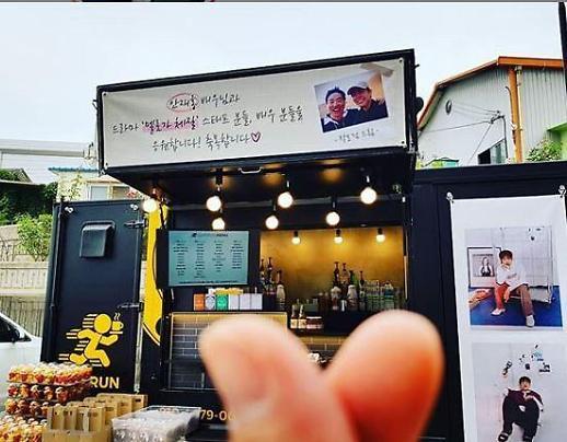 [#SNS★] 멜로가 체질 안재홍, 박보검 커피차 선물에 ♥…응팔 우정 훈훈