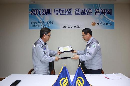 대선조선 '5년 연속 무교섭 임단협 체결' 조선업계 최초