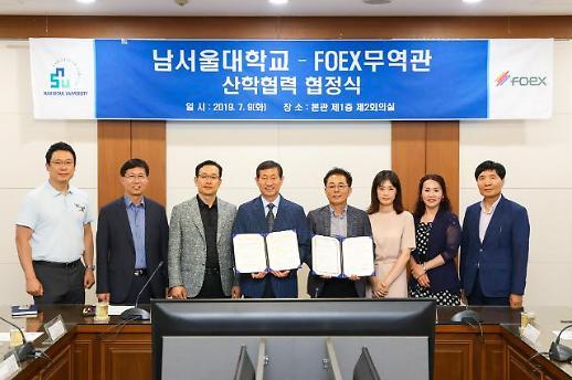 남서울대-포엑스그룹, 중국유학생 유치·청년무역전문가양성 협력