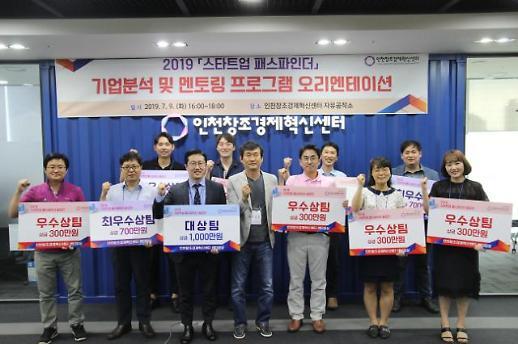 인천창조경제혁신센터,스타트업 패스파인더 2019 시상식 개최