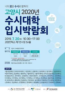 고양시청소년재단, 2020년 수시 대학입시박람회 개최