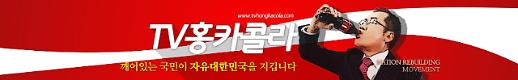 홍준표 키즈 배현진, 오늘도 즐거운 홍카콜라