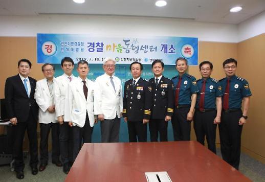 인천경찰 마음동행센터',인하대 병원에 개소