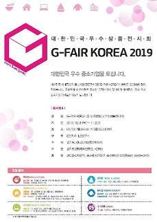 양주시, 2019 G-FAIR KOREA(대한민국우수상품전시회) 참가기업 모집