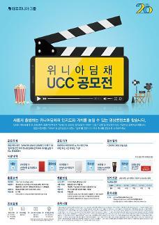 위니아딤채, 사명 변경 기념 UCC 공모전 개최