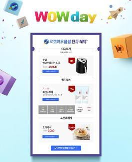 [이커머스 할인정보] 쿠팡‧위메프‧티몬 11일 특가 상품은?