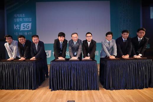 KT, 임직원 총출동 '1등 5G' 다짐