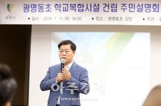 박승원 광명시장 시민의 다양한 의견 타당성 검토용역에 적극 반영할 것