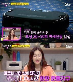 중력가속운동기구 뭐길래? 전지현·손예진·티파니 사용