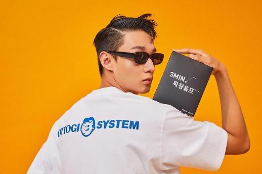 [서민지의 핵인싸템] '패션X식품' 콜라보 티셔츠 입어는 봤니?