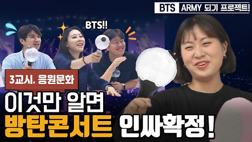 [영상/ARMY 입덕 학교] 3교시 '한국 아미와 해외 아미의 응원문화 차이를 배워보자'