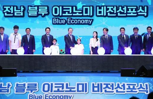 전남 블루 이코노미 선포식에 참석한 文대통령 韓 경제활력 블루칩 될 것