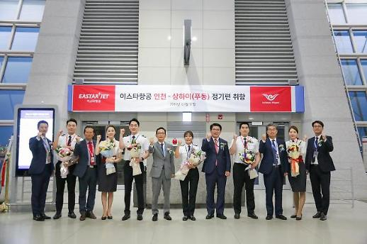 이스타항공, 인천-상하이 국적 LCC 정기노선 첫 운항
