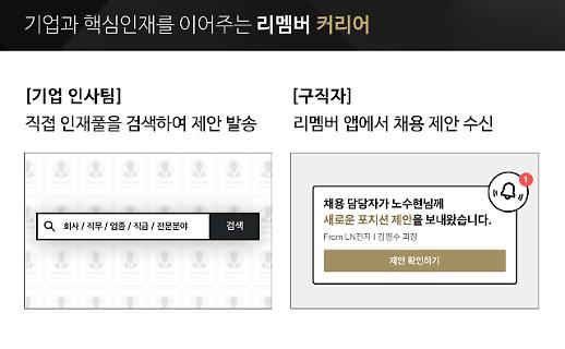 네이버 명함앱 리멤버, 경력직 인재 검색서비스 '리멤버 커리어' 출시