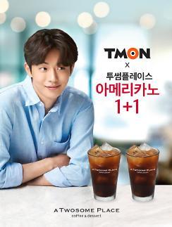 '티몬데이' 15일 자정까지 투썸 아메리카노 1+1 3900원