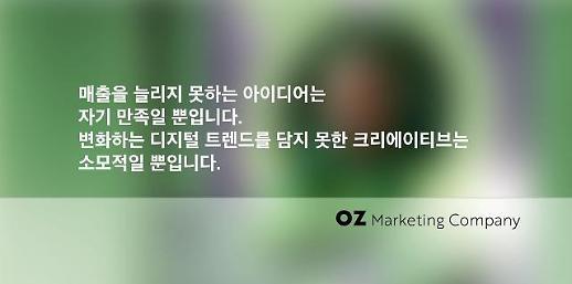 오드엠, 종합디지털광고대행사 '오즈마케팅' 설립