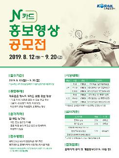 코레일 KTX N카드 2인용·3구간용 출시 기념 홍보영상 공모