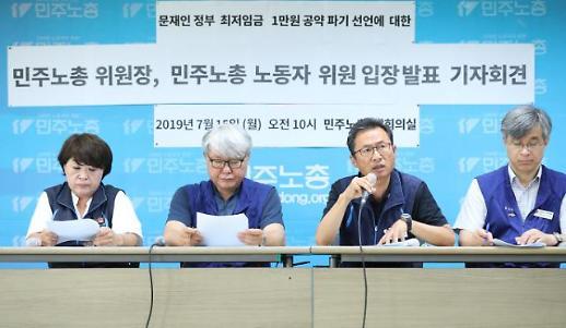 """민주노총 """"최저임금 부당…최저임금위 전원 사퇴""""...18일 전국 총파업"""