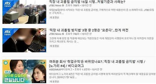 '직장내 괴롭힘 금지법' 모호한 부분·체크할 부분 유튜브서 쉽게 확인