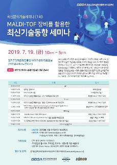 경과원, 말디토프 장비 활용한 기술동향 세미나 개최