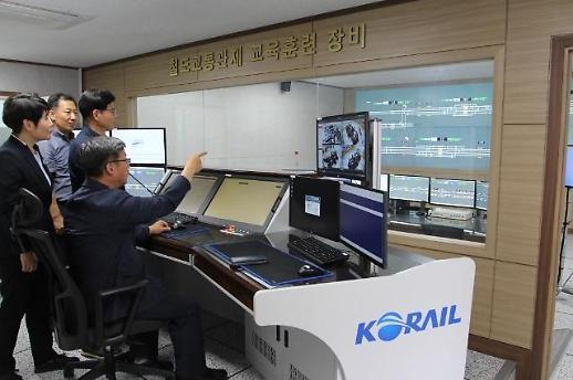 코레일, 일반인 대상 철도교통 관제사 교육생 첫 모집