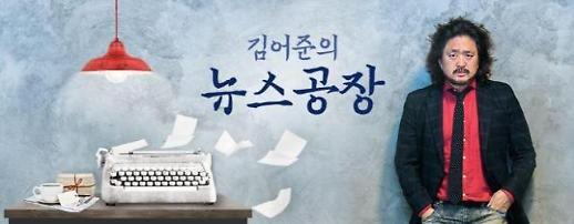 김어준의 뉴스공장 손정혜 누구?