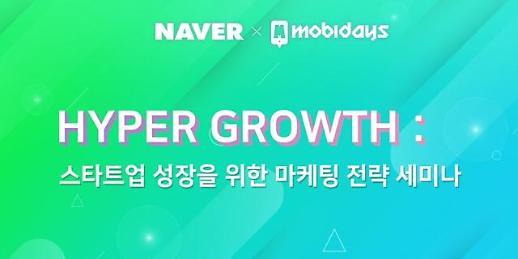 네이버-모비데이즈, 스타트업 성장 위한 마케팅 세미나 개최