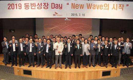 SK인포섹, '2019 동반성장 데이' 개최