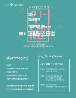 특성화고생 취업역량 키운다…제1회 피칭 페스티벌 개최