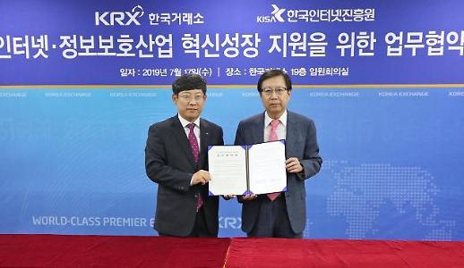 KISA-한국거래소, 정보보호 스타트업 투자유치 기회 확대 맞손