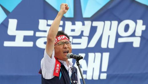 일본발 경제위기에도 민주노총 18일 총파업 강행