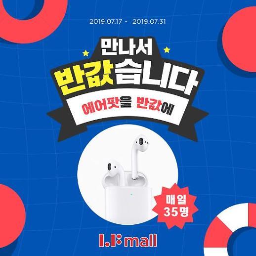 LF몰, 신규 고객 대상 '에어팟2' 등 반값 핫딜 이벤트