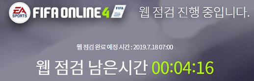 피파온라인4, 7시~오후 1시까지 점검... 무슨 업데이트?