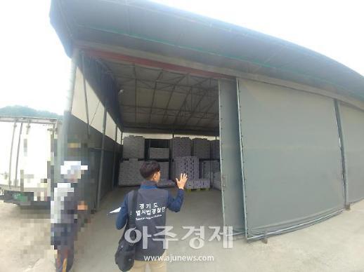 경기도 특사경, 양심불량 식품제조업체 6개소 적발