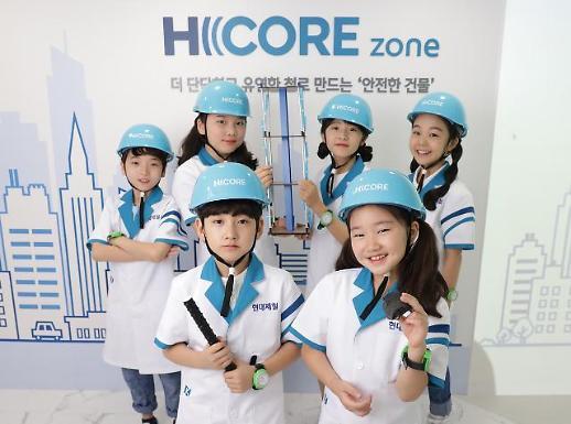 현대제철 어린이 체험관 '철강 신소재 연구소' 문열어