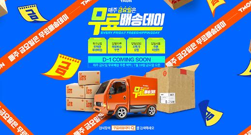티몬, 매주 金 '무료배송데이'…100여개 타임어택 특가제품 총출동